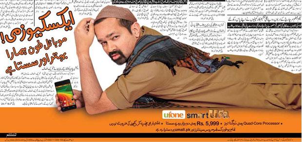 Faisal-Qureshi-Ufone-Ad